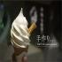 路地手作冰淇淋